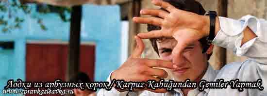 Турецкий фильм - Лодки из арбузных корок / Karpuz kabugundan gemiler yapmak, 2003 год