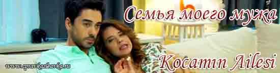 Турецкий сериал - Семья моего мужа / Kocamin Ailesi