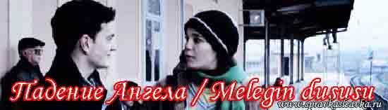 Падение ангела, Турецкий фильм, 2005 год