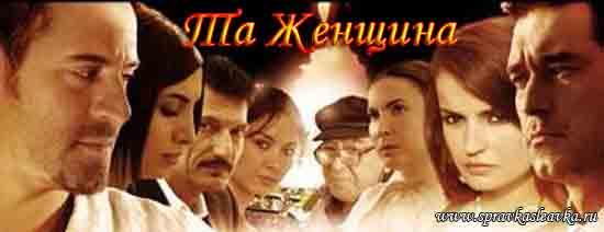 Турецкий фильм - Та женщина / O kadin, 2007 год