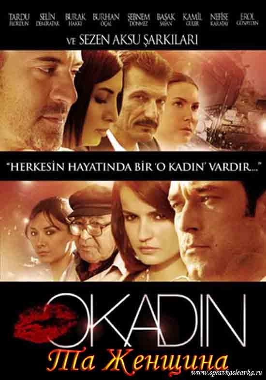 Турецкий фильм - Та женщина / O kadin, постер