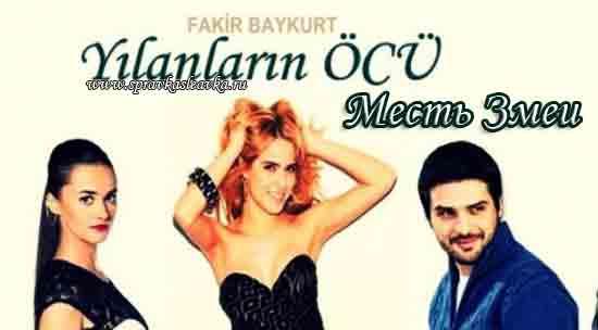 Турецкий сериал - Месть Змеи / Yilanlarin Ocu, 2014 год