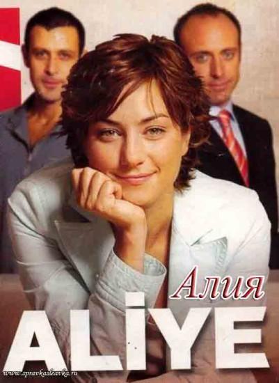 Алия / Aliye, постер