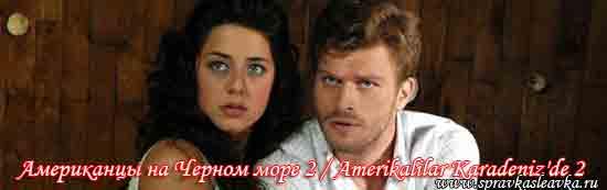 Турецкий фильм - Американцы на Черном море 2 / Amerikalilar Karadeniz'de 2