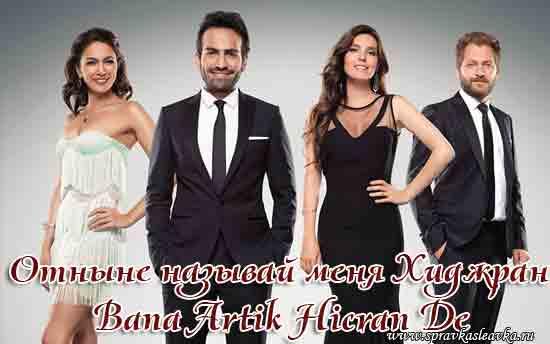 Турецкий сериал - Отныне называй меня Хиджран / Bana Artik Hicran De