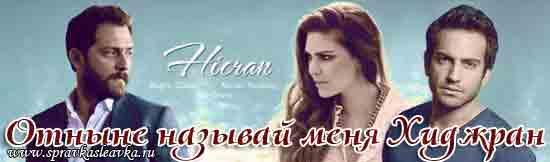 Турецкий сериал - Отныне называй меня Хиджран / Bana Artik Hicran De, 2014 год