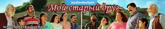 Турецкий сериал - Мой старый друг / Kadim Dostum, 2014 год