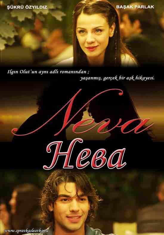 Турецкий фильм - Нева / Neva, постер