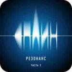Сплин — Резонанс часть 2 слушать