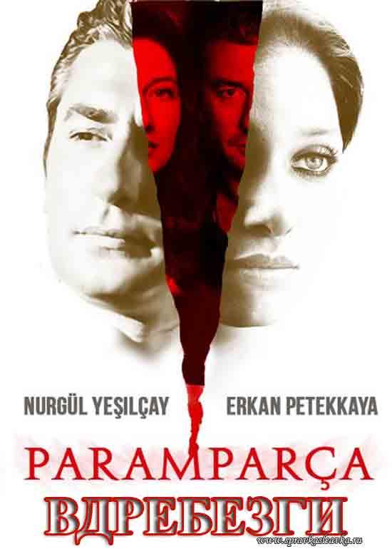 http://www.spravkasleavka.ru/wp-content/uploads/2014/10/Paramparca_poster.jpg