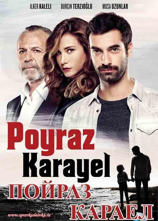 Турецкий сериал - Пойраз Караел / Poyraz Karayel, постер