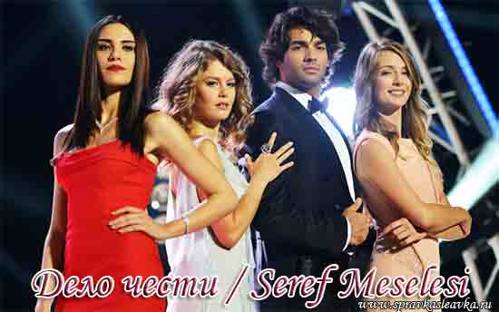 Турецкий сериал - Дело чести / Seref Meselesi, 2014 год