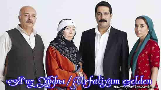Турецкий сериал - Я из Урфы / Urfaliyam ezelden, 2014 год