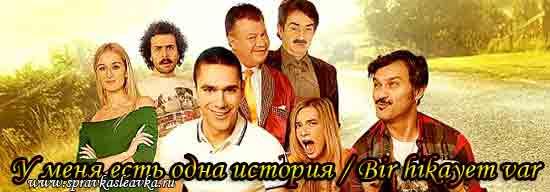 Турецкий фильм - У меня есть одна история / Bir hikayem var
