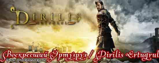 Воскресший Эртугрул / Dirilis Ertugrul, 2014 год