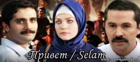 Турецкий фильм - Привет / Selam