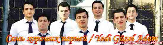 Турецкий сериал - Семь хороших парней