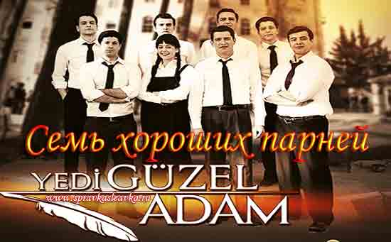 Турецкий сериал - Семь хороших парней, 2014 год