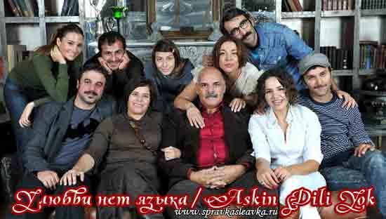 У любви нет языка / Askin Dili Yok