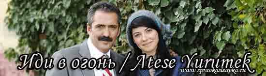 Турецкий сериал - Иди в огонь / Atese Yurumek