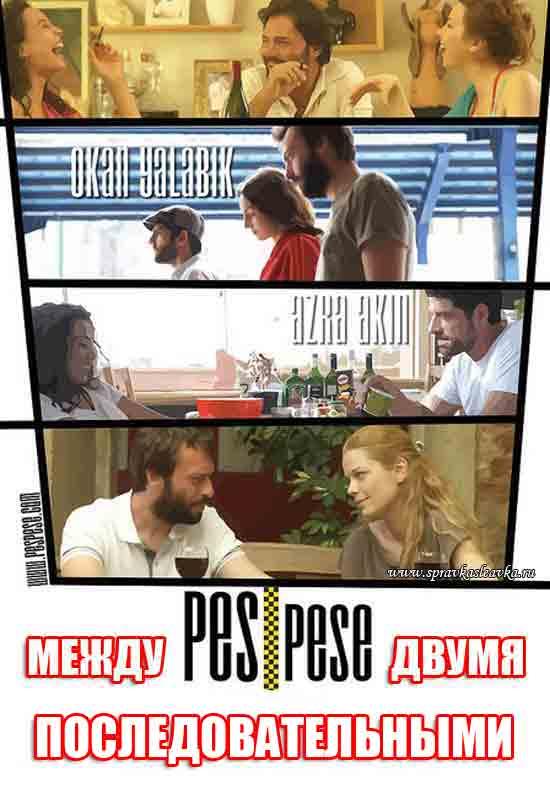 Турецкий фильм - Между двумя последовательными, постер