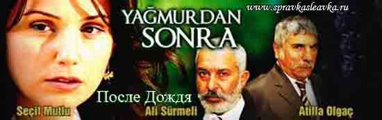 Турецкий сериал - После дождя / Yagmurdan Sonra