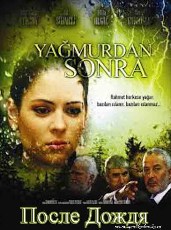 Турецкий сериал - После дождя, постер