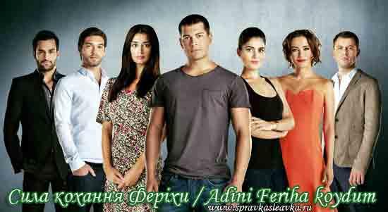 Турецький серіал — Сила кохання Феріхи