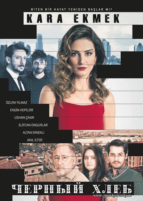 Турецкий сериал - Черный хлеб, постер