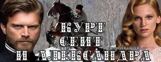 Сериал Курт Сеит и Александра