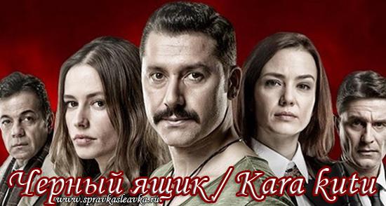 Черный ящик / Kara kutu