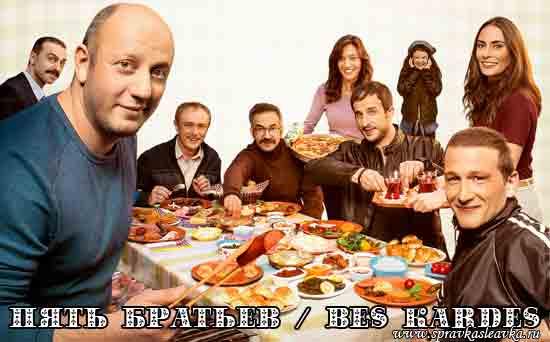 Пять братьев - турецкий сериал