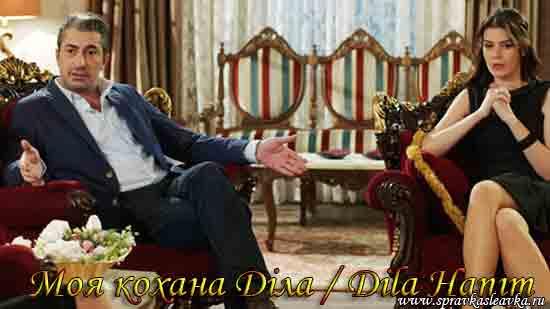 Турецький серіал — Моя кохана Діла українською