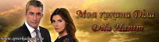 Турецький серіал — Моя кохана Діла українською (1+1)