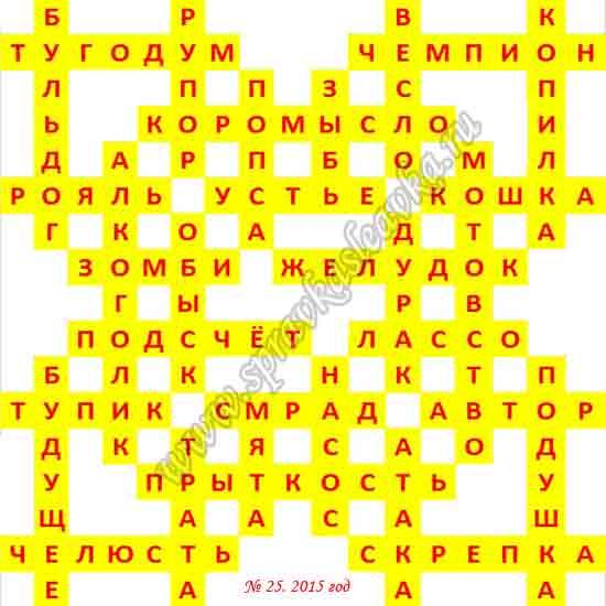 Ответы на Московский Кроссворд  №25