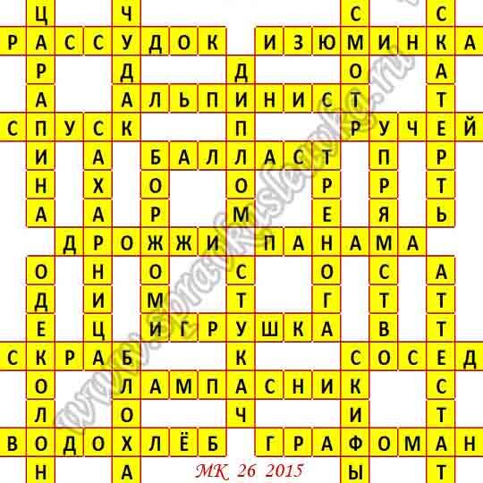 Ответы на Московский Кроссворд №26