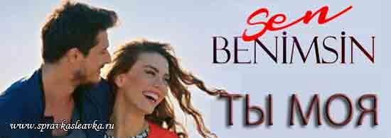 Турецкий сериал Ты моя / Sen Benimsin