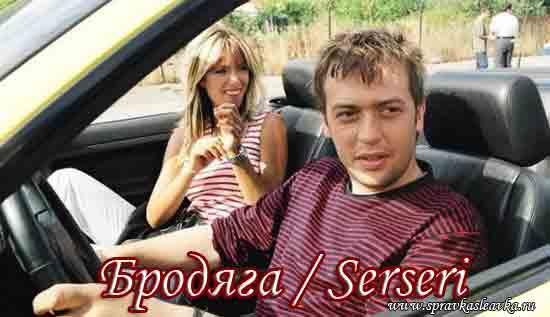 Бродяга - турецкий сериал