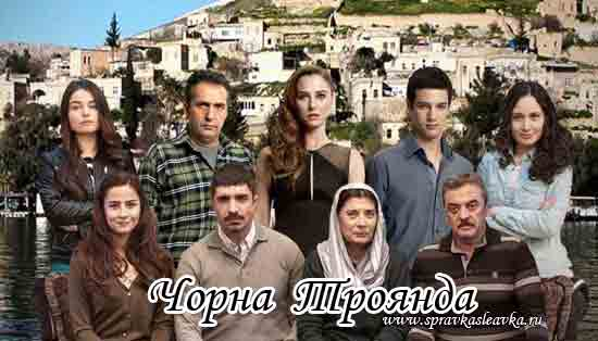 Турецький серіал - Чорна троянда