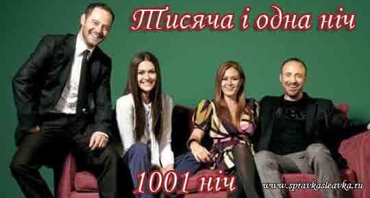 Турецький серіал — Тисяча і одна ніч / 1001 ніч