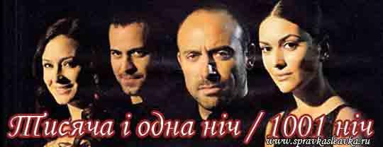 Турецький серіал — Тисяча і одна ніч / 1001 ніч українською (1+1)