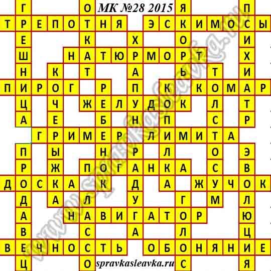 Ответы на Московский кроссворд № 28