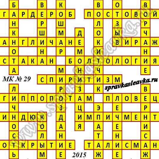 Ответы на Московский кроссворд № 29. 2015