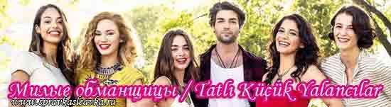 Турецкий сериал - Милые обманщицы / Tatli Kucuk Yalancilar