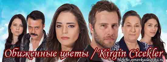Турецкий Сериал - Обиженные цветы / Kirgin Cicekler