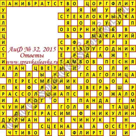 Ответы на кроссворд АиФ номер 32