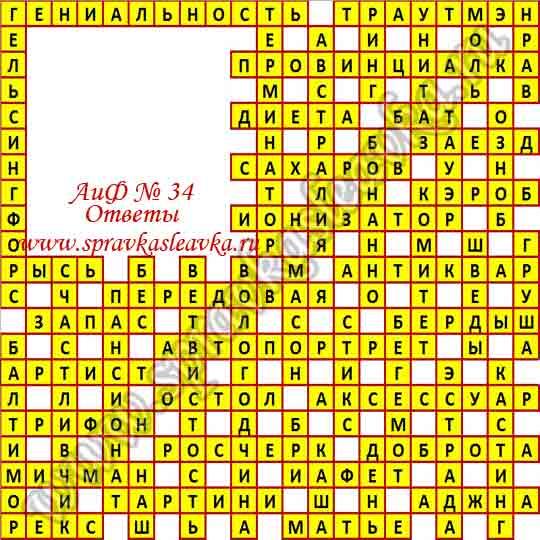 Ответы на кроссворд из газеты Аргументы и Факты № 34, 2015