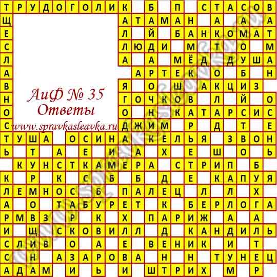 Ответы на кроссворд из газеты Аргументы и Факты № 35, 2015