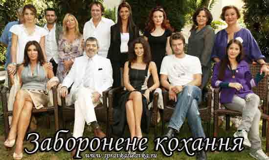 Турецький серіал — Заборонене кохання українською