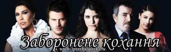 Турецький серіал — Заборонене кохання українською (1+1)